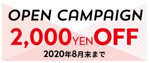 オープンキャンペーン2,000円OFF 2020年8月末まで