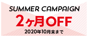 オープンキャンペーン2ヶ月OFF 2020年10月末まで