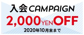 入会キャンペーン2,000円OFF 2020年10月末まで