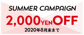 サマーキャンペーン2,000円OFF 2020年8月末まで